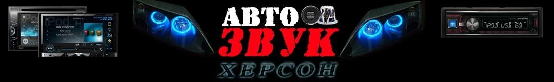 Магазин АВТОЗВУК в Херсоне | Новая Каховка | Николаев | Голая Пристань | Цюрупинск | Геническ | Херсонская область |