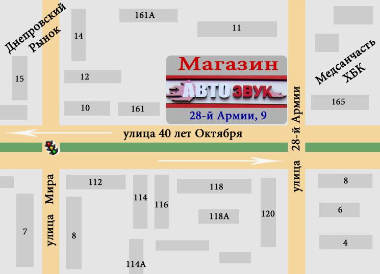 Автозвук Херсон, Николаев, Новая Каховка